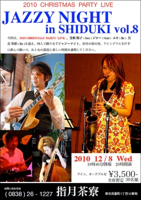 JAZZ Night in Shiduki Vol.8