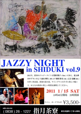 指月茶寮 Jazz Night vol.9