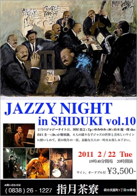 JAZZ Night in Shiduki Vol.10