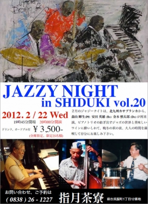 Jazz Night Vol.20