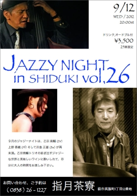 Jazz Night Vol.26