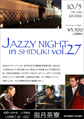 Jazz Night in SHIDUKI Vol.27