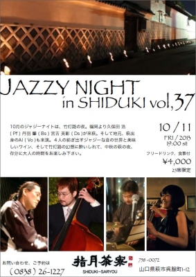 Jazz Night in SHIDUKI Vol.37
