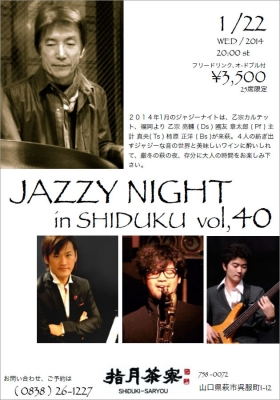 Jazz Night in SHIDUKI Vol.40