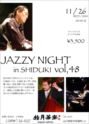 Jazz Night SHIDUKI Vol.48