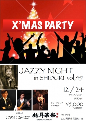 Jazz Night SHIDUKI Vol.49