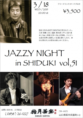 Jazz Night SHIDUKI Vol.51