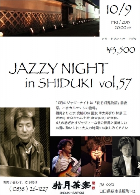 Jazzy Night in SHIDUKI Vol.57