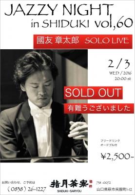 Jazzy Night in SHIDUKI Vol.60