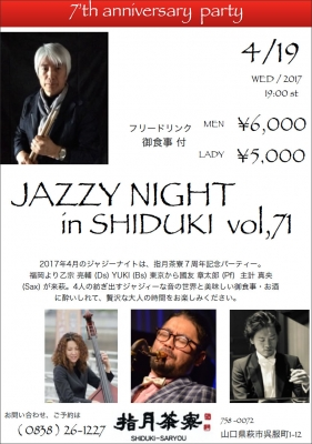 Jazzy Night in SHIDUKI.Vol71