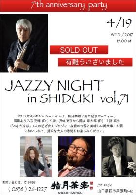Jazzy Night in SHIDUKI Vol.71