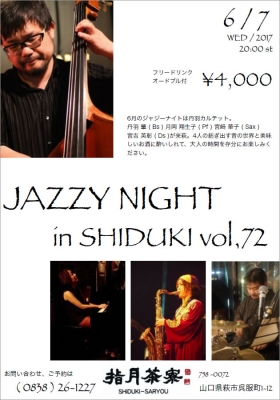Jazzy Night in SHIDUKI.Vol72