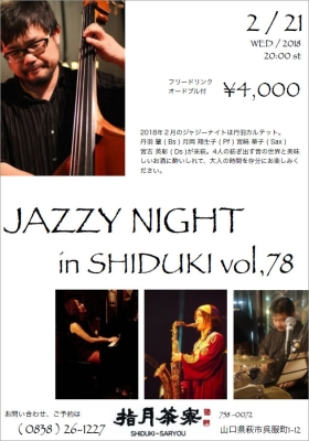 Jazzy Night in SHIDUKI Vol.78
