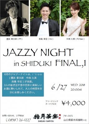 Jazzy Night inSHIDUKI FINAL