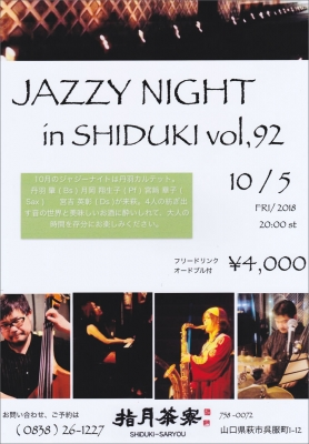 Jazzy Night in SHIDUKI Vol.92