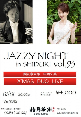 Jazzy Night Vol.93