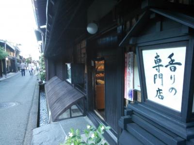 香りの専門店「能登屋」