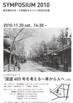 2010シンポジウム告知_1