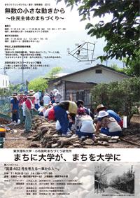 2010シンポジウムのポスター