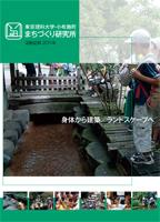 2011年度報告書