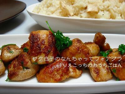 タラの白子でも出来ますが、タラは崩れやすいのでこの料理はサケの白子の方が調理しやすいです。