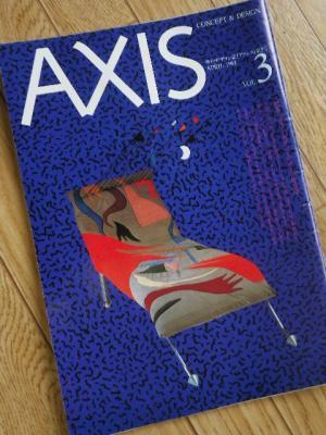 雑誌『AXIS』