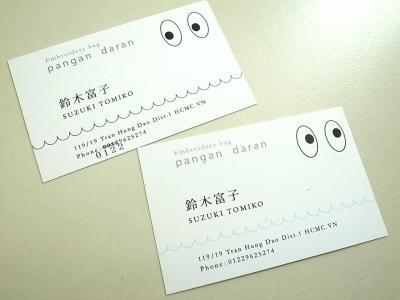 ショップカードと名刺