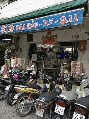 ベトナムの金具屋