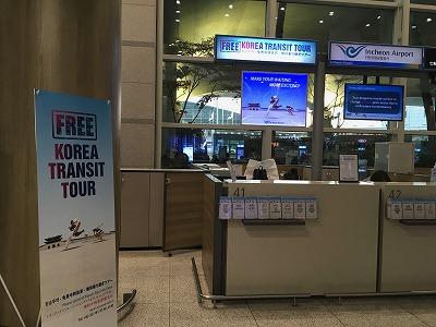 無料空港バスツアーに参加しました。仁川国際空港。