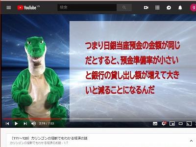 怪獣カリンゴンは経済動画