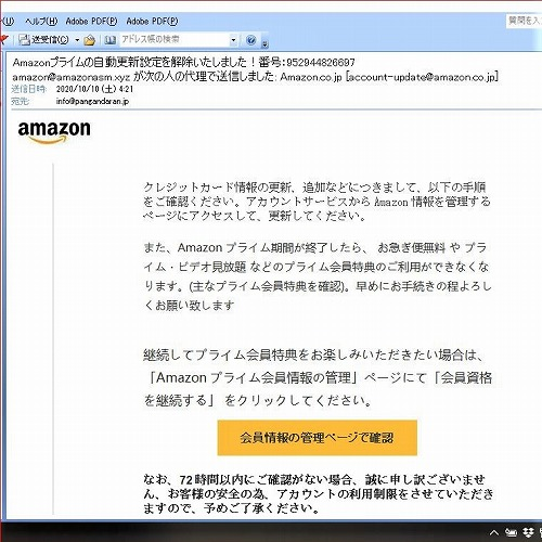 Amazonのニセモノメール