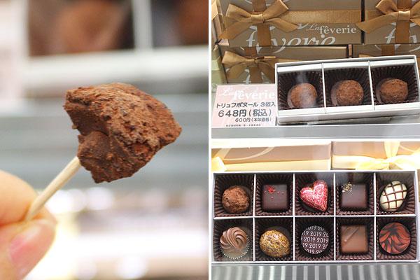 ボヌールのトリュフチョコレート