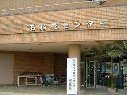 花山避難所