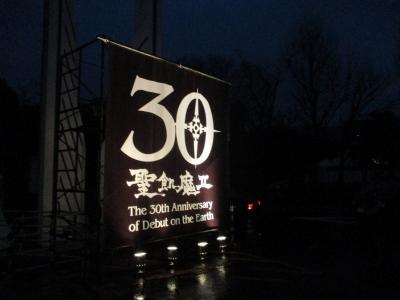 聖飢魔� 30周年