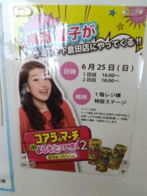 明日(2017/06/25)横澤夏子さんが来るらしい