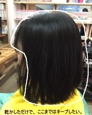 縮毛矯正 奈良 美容室 西大寺