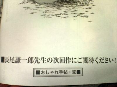 『長尾謙一郎』の『おしゃれ手帳』が最終回ッス!