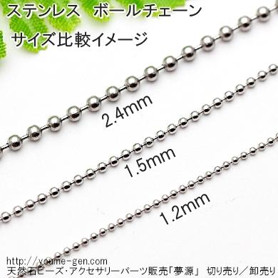 サージカルステンレスボールチェーン1.2mm