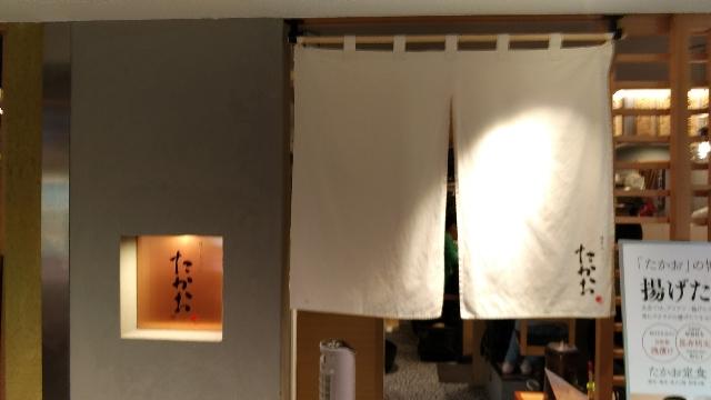 揚げたて天ぷらと明太子食べ放題 博多天ぷら たかお@福岡県福岡市