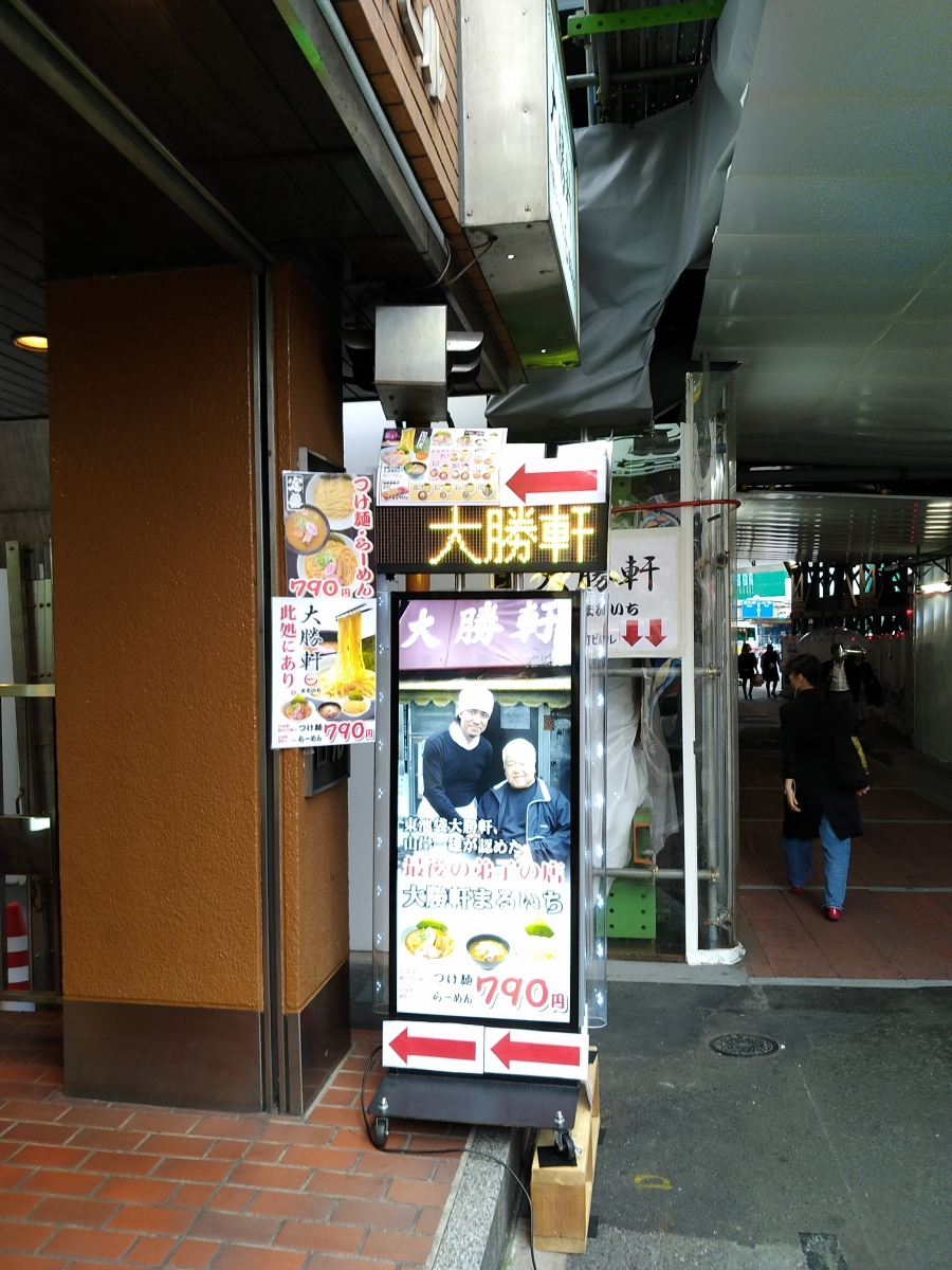 ラーメンのボリュームも凄い 大勝軒まるいち@渋谷