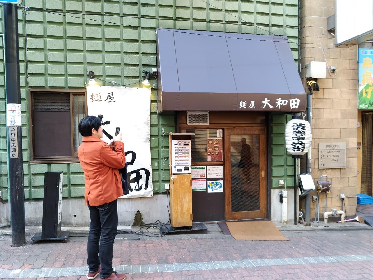 塩分濃度が超高め 麺屋大和田@渋谷