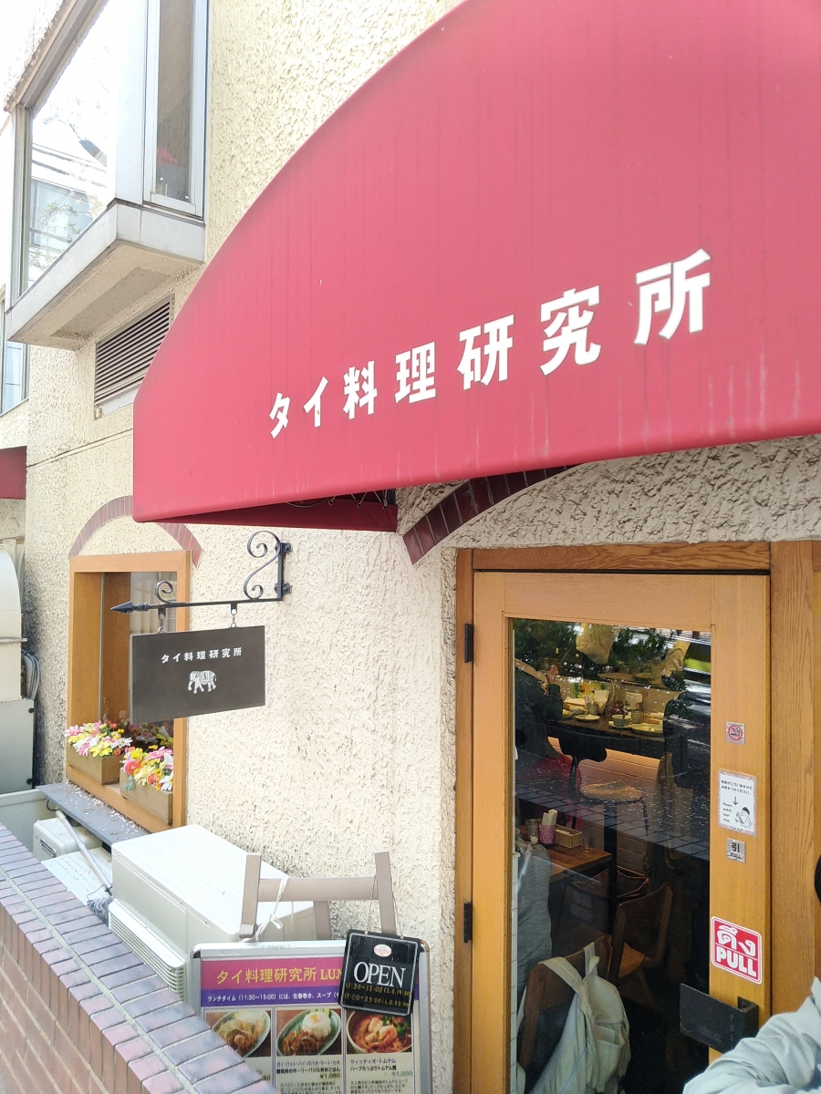 研究 料理 所 タイ 渋谷