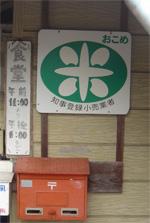 谷川米穀店の看板
