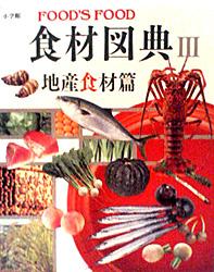 食材図典にフカ鉄干しが紹介されました!