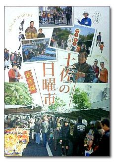 ガイドブック「土佐の日曜市(秋冬編)」市販開始!