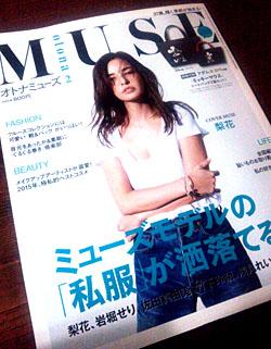 宝島社「オトナミューズ」に掲載されました