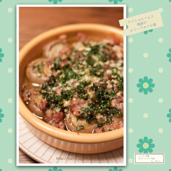 マッシュルームと塩豚のオリーブオイル焼