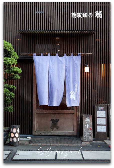 20100603-翁-のれん.jpg