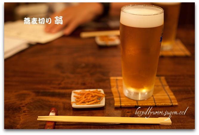 20100603-翁-ビールとお通し.jpg
