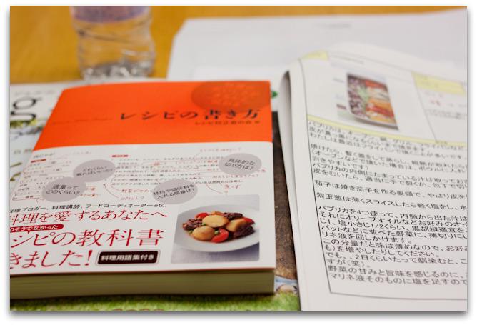 20100910レシピの書き方講座-3.jpg
